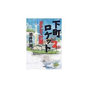 出版社名:小学館 著者名:池井戸潤 発行年月:2015年11月 キーワード:シタマチ ロケット、イケ...