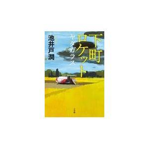下町ロケット ヤタガラス/池井戸潤 honyaclubbook