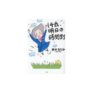 出版社名:小学館 著者名:鈴木るりか 発行年月:2018年10月 キーワード:ジュウヨンサイ アシタ...