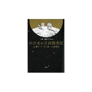 のび太の月面探査記/藤子・F・不二雄|honyaclubbook