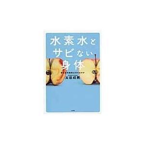 出版社名:小学館 著者名:太田成男 発行年月:2013年11月 キーワード:スイソスイ ト サビナイ...
