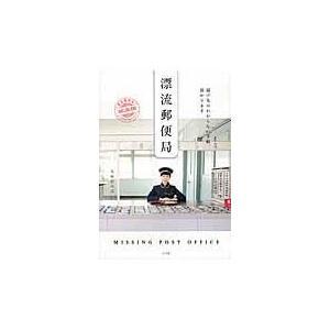 漂流郵便局/久保田沙耶