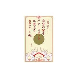出版社名:小学館 著者名:江原啓之 発行年月:2015年04月 キーワード:ジブン ノ イエ オ パ...