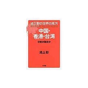 池上彰の世界の見方 中国・香港・台湾/池上彰