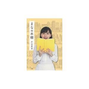 まなの本棚/芦田愛菜