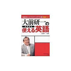 大前研一の今日から使える英語/大前研一 honyaclubbook