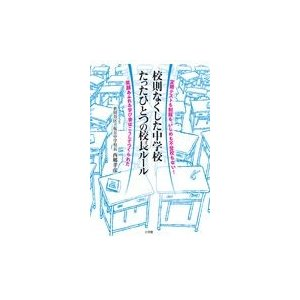 校則なくした中学校たったひとつの校長ルール/西郷孝彦|Honya Club.com PayPayモール店