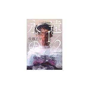 出版社名:小学館 著者名:佐藤正午 シリーズ名:小学館文庫 発行年月:2016年10月 キーワード:...