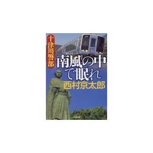 十津川警部南風の中で眠れ/西村京太郎の商品画像