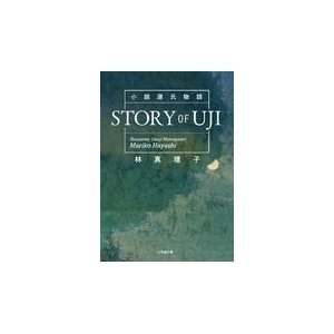 小説源氏物語STORY OF UJI/林真理子|honyaclubbook