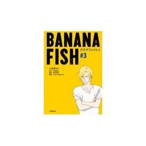 BANANA FISH #3/小笠原みく honyaclubbook