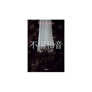 不協和音/クリスティーン・ベル