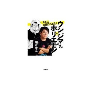 ウシジマくんvs.ホリエモン カネに洗脳されるな!/堀江貴文