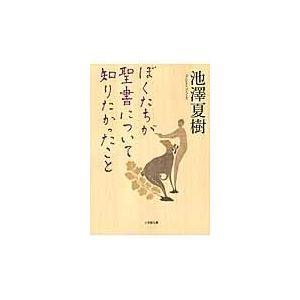 出版社名:小学館 著者名:池澤夏樹 シリーズ名:小学館文庫 発行年月:2012年12月 キーワード:...