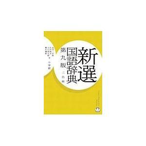 出版社名:小学館 著者名:金田一京助、佐伯梅友、大石初太郎 発行年月:2011年01月 版:第9版 ...