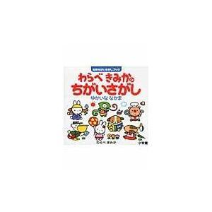 出版社名:小学館 著者名:童公佳 シリーズ名:知育ちがいさがしブック 発行年月:2012年07月 キ...