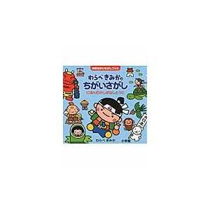 出版社名:小学館 著者名:童公佳 シリーズ名:知育ちがいさがしブック 発行年月:2012年11月 キ...