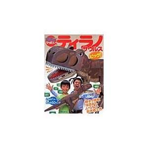 りったいティラノサウルスビッグ!/神谷正徳