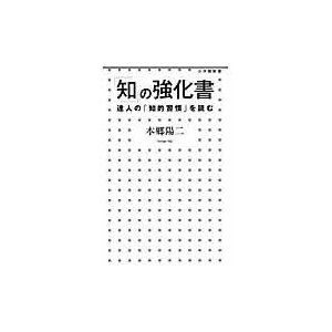 「知」の強化書/本郷陽二