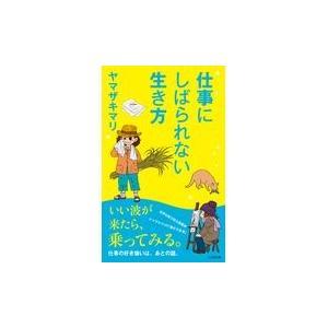 仕事にしばられない生き方/ヤマザキマリ honyaclubbook