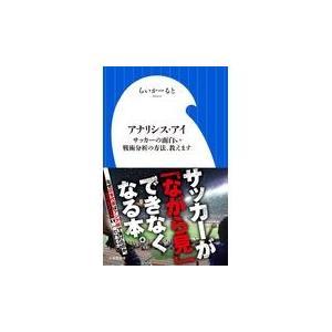 出版社名:小学館 著者名:らいかーると シリーズ名:小学館新書 発行年月:2019年06月 キーワー...
