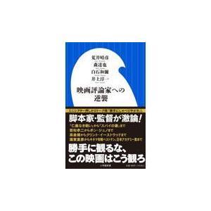 映画評論家への逆襲/荒井晴彦