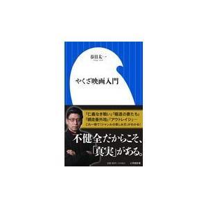 やくざ映画入門/春日太一