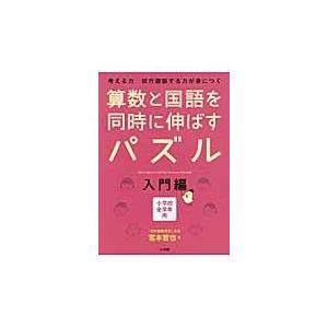 算数と国語を同時に伸ばすパズル 入門編/宮本哲也