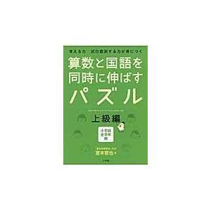 算数と国語を同時に伸ばすパズル 上級編/宮本哲也