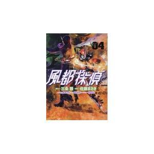 出版社名:小学館 著者名:石ノ森章太郎、三条陸、佐藤まさき シリーズ名:ビッグコミックス スピリッツ...