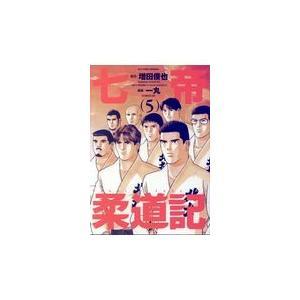 七帝柔道記 5/増田俊也