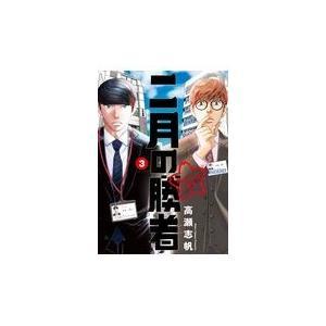 出版社名:小学館 著者名:高瀬志帆 シリーズ名:ビッグコミックス スピリッツ 発行年月:2018年1...