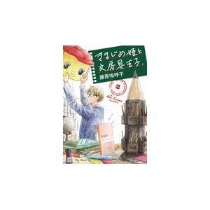 出版社名:小学館 著者名:藤原嗚呼子 シリーズ名:ビッグコミックス スピリッツ 発行年月:2018年...