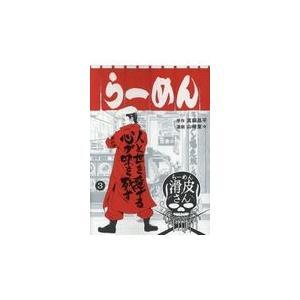 出版社名:小学館 著者名:真鍋昌平、山崎童々 シリーズ名:ビッグスピリッツコミックススペシャル やわ...