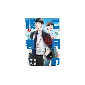 出版社名:小学館 著者名:高瀬志帆 シリーズ名:ビッグコミックス スピリッツ 発行年月:2019年0...