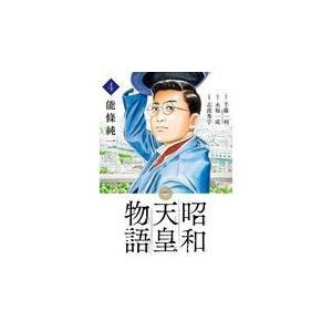 出版社名:小学館 著者名:能條純一、半藤一利、永福一成 シリーズ名:ビッグコミックス 発行年月:20...