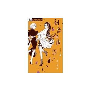 初恋の世界 5/西炯子|Honya Club.com PayPayモール店