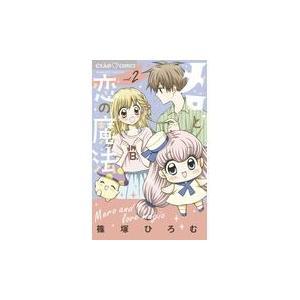 メロと恋の魔法 vol.2/篠塚ひろむ|Honya Club.com PayPayモール店