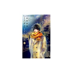 ミステリと言う勿れ 8/田村由美 Honya Club.com PayPayモール店