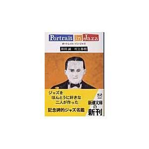 ポートレイト・イン・ジャズ/和田誠(イラストレー