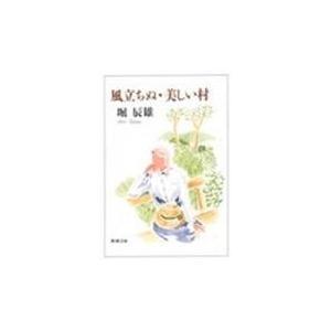風立ちぬ/美しい村 改版/堀辰雄
