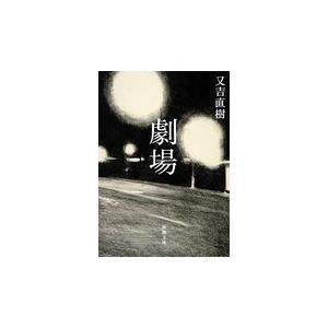 劇場/又吉直樹