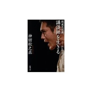 絶滅危惧職、講談師を生きる/神田松之丞