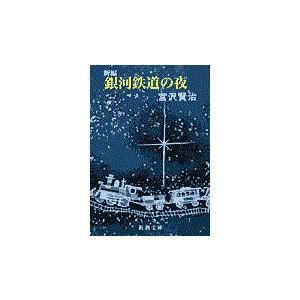 新編銀河鉄道の夜 改版/宮沢賢治
