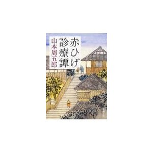 赤ひげ診療譚/山本周五郎