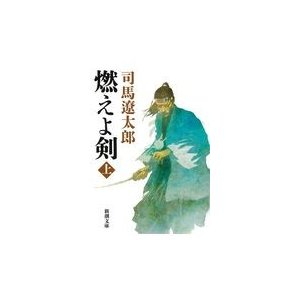 燃えよ剣 上巻 改版/司馬遼太郎