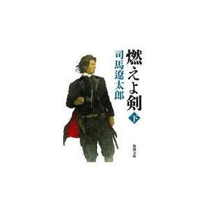 燃えよ剣 下巻 改版/司馬遼太郎