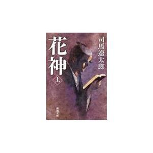 花神 上巻 改版/司馬遼太郎