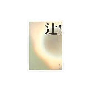 出版社名:新潮社 著者名:古井由吉 シリーズ名:新潮文庫 発行年月:2014年06月 キーワード:ツ...