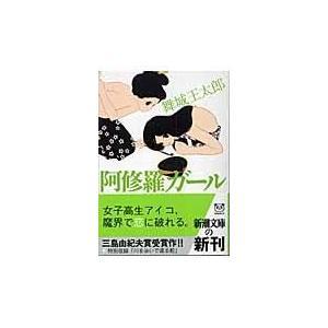 阿修羅ガール/舞城王太郎